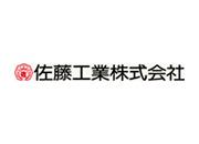 佐藤工業株式会社